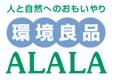 アララ天然素材の環境良品