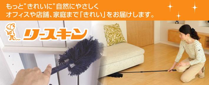 リースキン(家庭用モップ・トイレ・水周り用製品など)