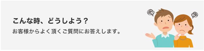 qa_midashi