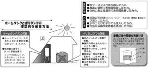 灯油のホームタンクとポリタンクの理想的な保管方法