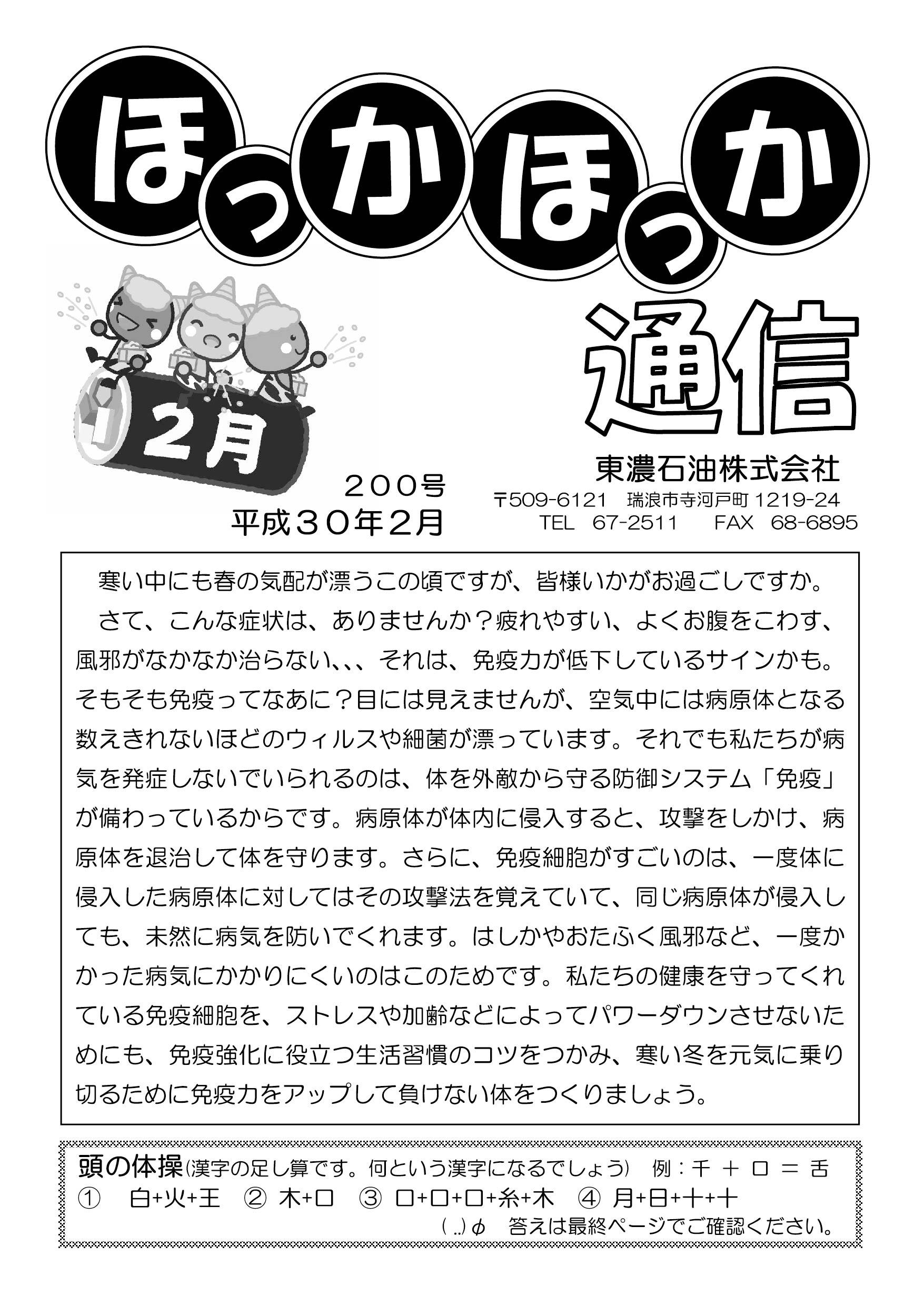 200号(平成30年2月)