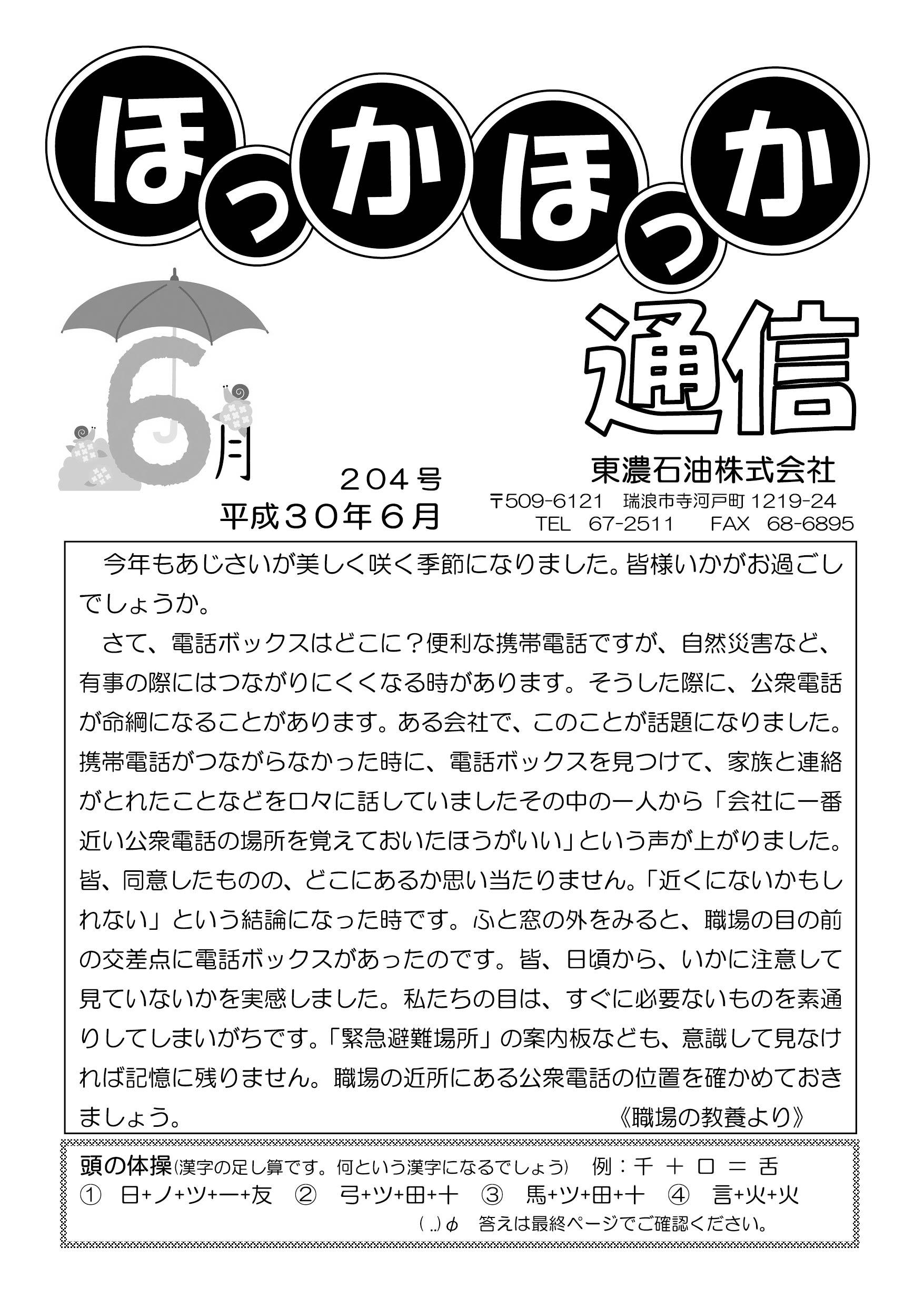 204号(平成30年6月)