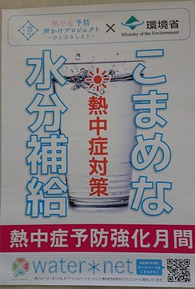 熱中症予防  声かけプロジェクト  ~ひと涼みしよう~