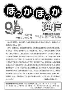 ほっかほか通信平成30年9月号1