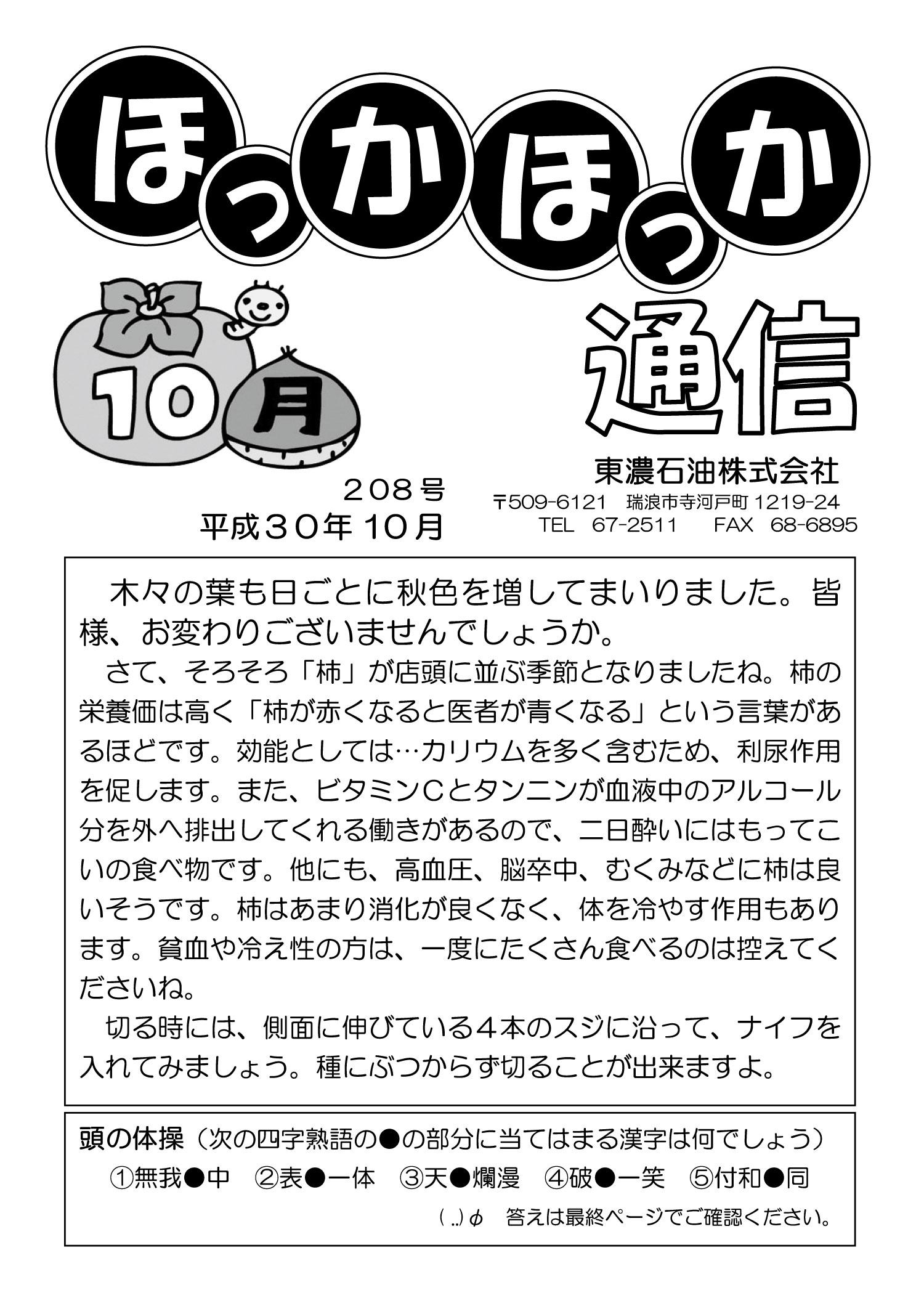 208号(平成30年10月)