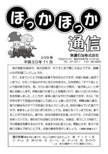 ほっかほか通信平成30年11月号1
