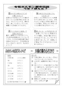 ほっかほか通信平成30年11月号2