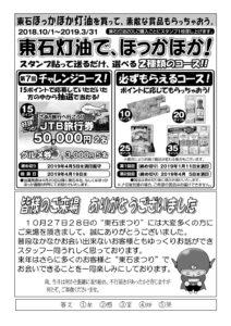 ほっかほか通信平成30年11月号4
