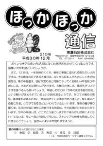ほっかほか通信平成30年12月号1