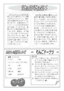 ほっかほか通信平成30年12月号2