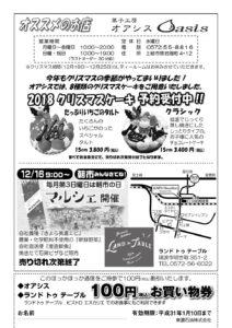 ほっかほか通信平成30年12月号3