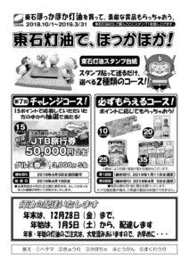 ほっかほか通信平成30年12月号4