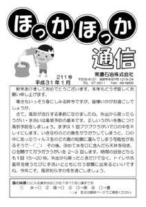 ほっかほか通信平成31年1月号1