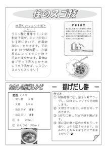 ほっかほか通信平成31年1月号3