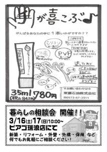 ほっかほか通信平成31年1月号2