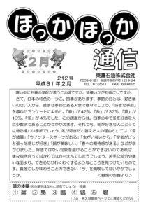 ほっかほか通信平成31年2月号1