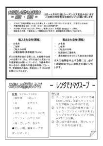ほっかほか通信平成31年2月号2