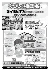 ほっかほか通信平成31年2月号3
