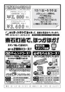 ほっかほか通信平成31年2月号4