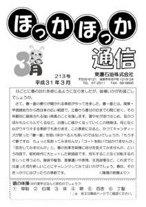 ほっかほか通信平成31年3月号1