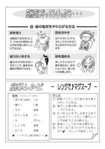 ほっかほか通信平成31年3月号2