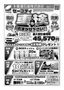 ほっかほか通信平成31年3月号3
