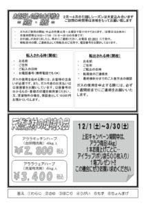 ほっかほか通信平成31年3月号4