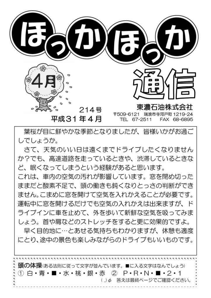 ほっかほか通信平成31年4月号1