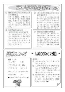 ほっかほか通信平成31年4月号2