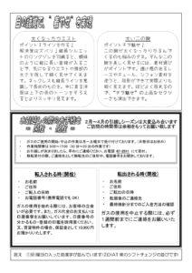 ほっかほか通信平成31年4月号3