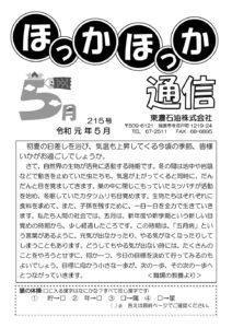 ほっかほか通信平成31年5月号1
