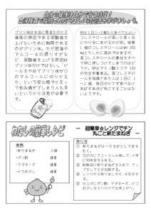 ほっかほか通信平成31年5月号2