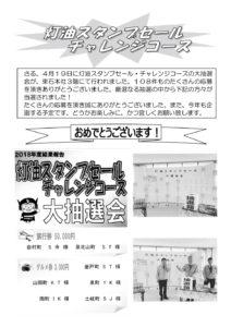 ほっかほか通信平成31年5月号3