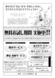 ほっかほか通信平成31年5月号4