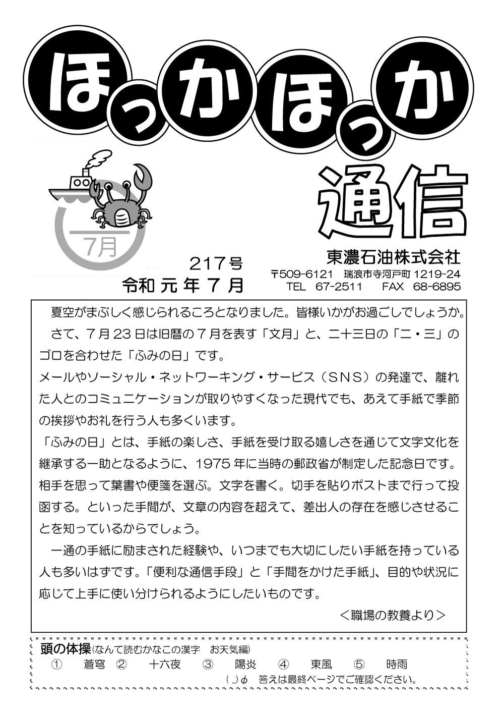 ほっかほっか通信217号(令和元年7月)掲載しました。