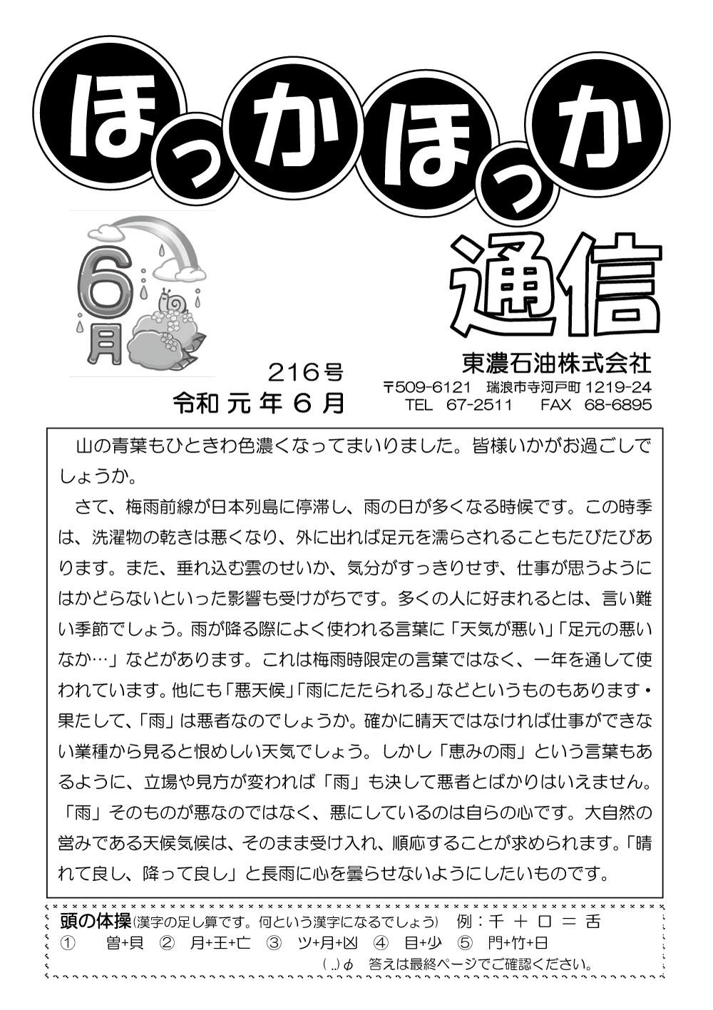 ほっかほっか通信216号(令和元年6月)掲載しました。