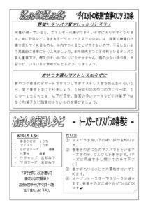 ほっかほか通信令和元年6月号2