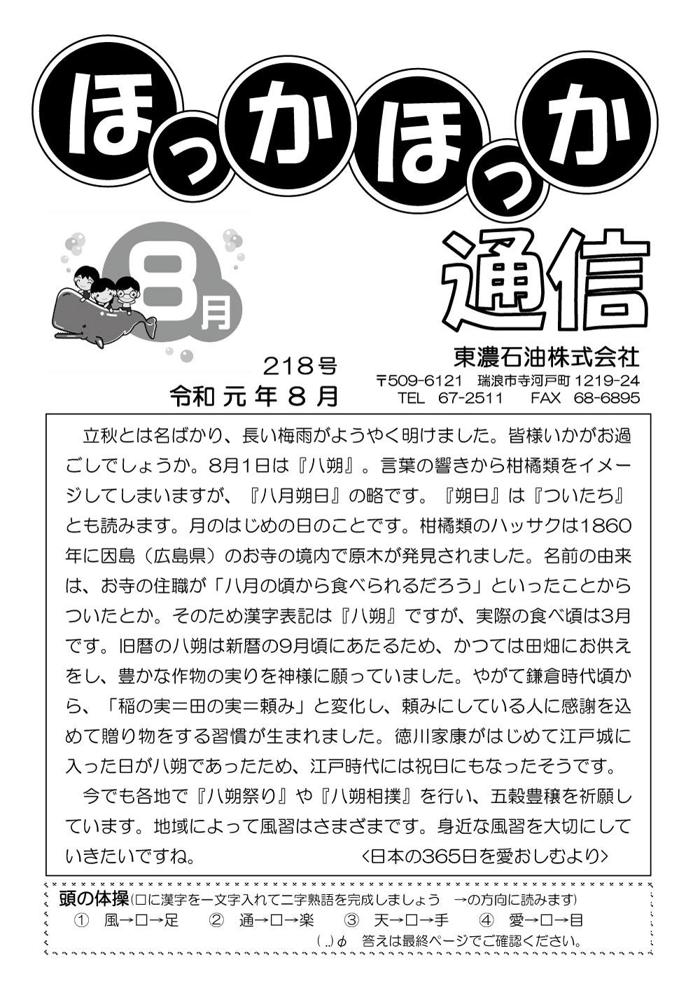 ほっかほっか通信218号(令和元年8月)
